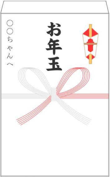 otoshidama8
