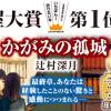 【本屋大賞】辻村深月『かがみの孤城』のあらすじと感想まとめ